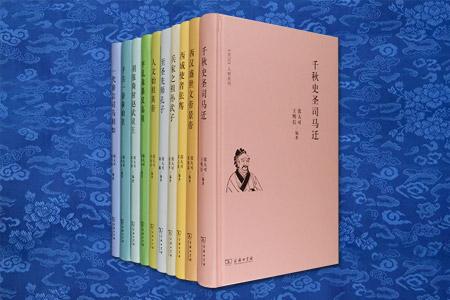 团购:《史记》人物系列10册