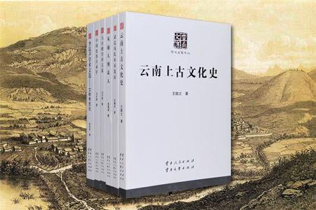 团购:云南文库·学术名家文丛·历史类6种