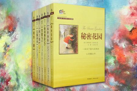 团购:双语彩色插图本世界名著7册