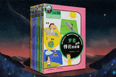 团购:科学家讲的科学故事10册(四)