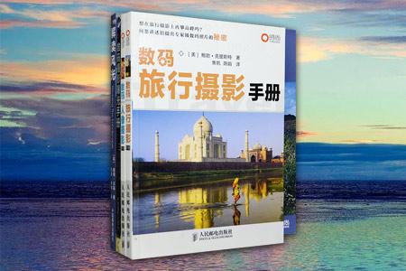 团购:摄影手册4册