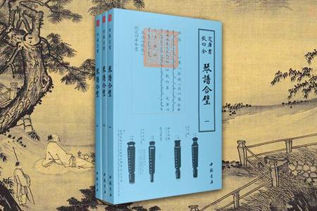 钦定四库全书--琴譜合壁(1-3)册