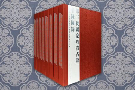 国家图书馆出品《第三批国家珍贵古籍名录图录》套装全八册,大16开布面精装,重达25斤。全书收录从魏晋至明清的古籍书影2989种,分为汉文古籍、民族文字古籍、其他文字古籍三大类。每种古籍选图一至二帧不等,并著录其书名、作者、版本、流传过程、装帧形式、现藏单位等信息,著录严谨,印质优良,对广大学者及古籍爱好者来说是一套阅读研究、版本鉴定、欣赏收藏的重要典籍。定价3100元,现团购价680元包邮!
