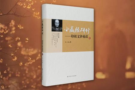 小藏经济修-印祖文钞易读