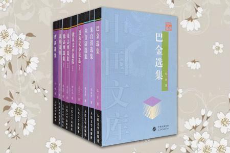 团购:中国文库第一辑·名家选集6种