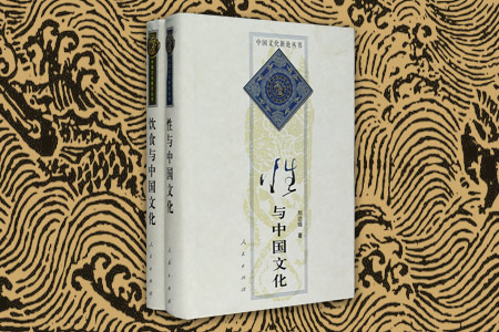 团购:中国文化新论·食色2册