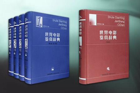 世界电影鉴赏辞典:精编版