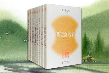 团购:中国文库第二辑·名家选集9种