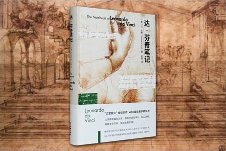 """中图网首波出版物・收藏版限量放送!""""文艺复兴""""传世杰作《达・芬奇笔记》,法国出版商拉斐尔・杜弗里1651年整理出版的经典版本,400幅精美手稿及画作复原,涉及绘画、人体、解剖、植物、地理、建筑、雕塑、占星学、哲学等众多学科,内容宽泛、神秘,思想深刻、超前,是充满天才奇想的智慧谜团,和真知灼见的思想宝库。本书将精美手稿复原配以详细文字阐述,为破解达・芬奇的一线资料。现收藏级鎏金版与毛边版任选,团购价"""