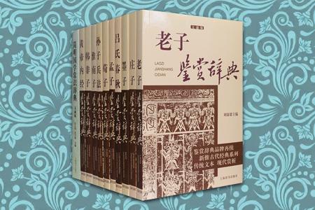 团购:经典国学11册