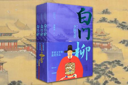 白门柳-(全三部)