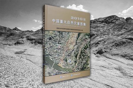 2010年-中国重大自然灾害图集