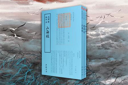 [2018新近出版]钦定四库全书系列《山海经》《搜神记》《神仙传》,由中国书店出版社根据文渊阁四库全书版本原版呈现,繁体竖排,均为中国古代经典志怪小说,荟萃众多脍炙人口的传说故事,充斥着光怪陆离、磅礴大气的想象力,对后世影响深远,具有极高的文学价值和文献价值。定价212元,现团购价78元,全国包快递