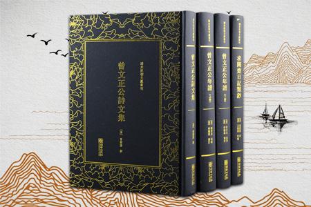 团购:(精)清末民初文献丛刊·曾国藩3种