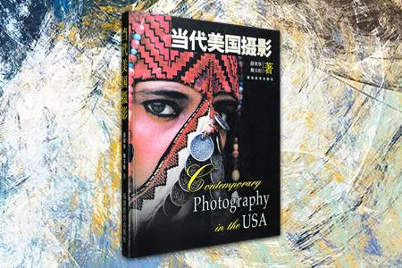 《当代美国摄影》大8开精装,铜版纸全彩印制,首先从艺术摄影、商业摄影和新闻摄影三个方面介绍了美国80年代后期至今的摄影概况,再讲述了高科技时代摄影在科学教育和科学研究上面的应用与所作出的贡献,以及数字摄影技术和电脑合成技术。书中包含丰富的照片实例解读,立体呈现了美国当代摄影的面貌,对专业摄影师和摄影爱好者来说,有一定的学习和借鉴价值。定价200元,现团购价45元,全国包快递!