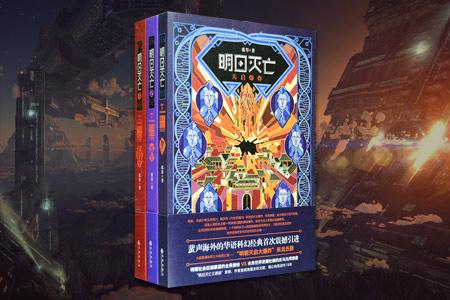 明日灭亡(科学幻想小说)全三册