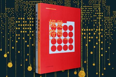 国外引进・视觉设计2册:《视觉符号》以大量当代艺术和设计作品的图像资料,对符号学的关键问题和重要理论作了详尽阐释,帮助读者更好地理解隐藏在视觉语言形态背后的符号运作机制。《视觉设计方法》主要介绍平面设计在社会中的实践和理论应用,收录了丰富的研究个案,协助读者领略设计精髓、构筑合乎逻辑的设计思维体系。定价176元,现团购价45元,全国包快递