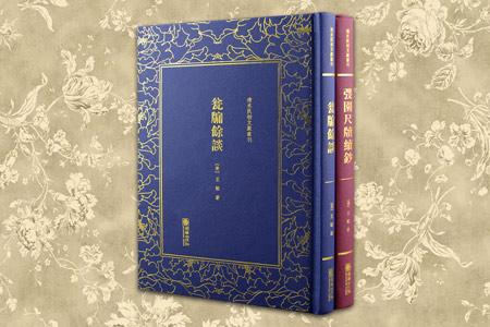 团购:清末民初文献丛刊·瓮牖余谈+弢园尺牍续钞