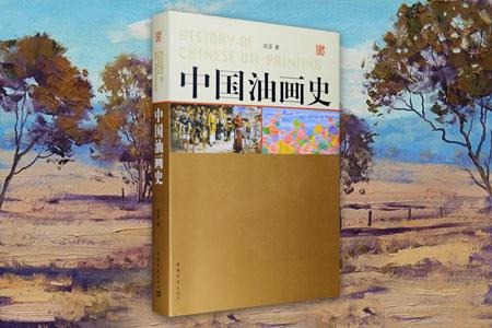 中国大陆第壹部介绍中国油画艺术发展的鸿篇佳作《中国油画史》精装全一册,铜版纸全彩印制,从明清至现代,第壹次系统而全面地梳理、总结、评价了中国油画成长的历程,既有风雨坎坷中达到的巅峰状态,也有曾在谷底中挣扎的情景,时间跨度四百年,总达75万字,配有800幅各时期代表性精美油画作品,流光溢彩,赏心悦目,深具艺术性和阅读价值。定价128元,现团购价33元,全国包快递