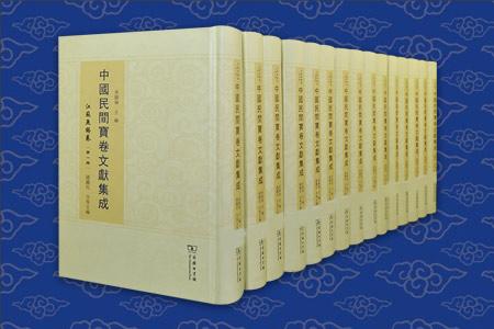 中国民间宝卷文献集成?江苏无锡卷