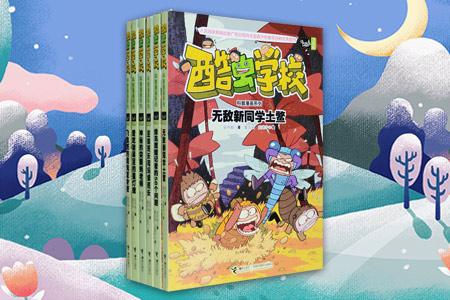 团购:酷虫学校科普漫画系列·飞虫班全6册