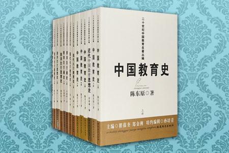 二十世纪中国教育名著丛编8种14册,荟萃民国时期多部经典教育学著作,如陈东原《中国教育史》,陈青之《中国教育史》,舒新城《近代中国教育思想史》,雷通群《西洋教育通史》…均为那个年代的先声之作、扛鼎之著、综合之论、特色之述。学者们立足于今,融会古今,立足于中,兼采中外,成就了中国教育学科发展史上的经典篇章。定价298元,现团购价66元,全国包快递