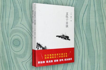 团购:文化十日谈+教育放言录