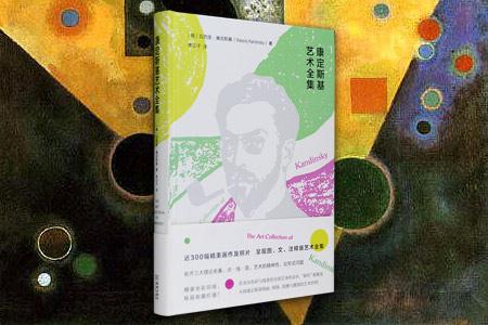 (精)康定斯基艺术全集(鎏金口)