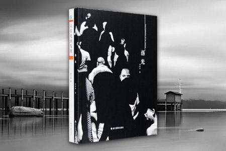 人文摄影集2册:《从看见到发现:一个人文主义者的摄影集》《落光》,前者为为数学教授、诗人蔡天新首部摄影集,收入纽约、巴黎、剑桥、法兰克福、墨西哥城、利马、内罗毕、乞力马扎罗等5大洲50多个国家的人物、风景和抽象作品150余幅,并配有大量行摄文字,记录摁下快门那一刹那的所思所想;后者是一本观念摄影画册,用光独特,有浓重的时空穿越感,人物如飘荡在宇宙时空,作者运用黑白光影记录了一座古城老百姓的社会百