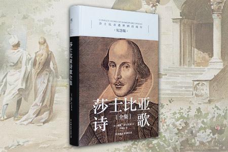 莎士比亚诗歌全集-纪念版