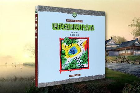 团购:现代园林设计丛书2种