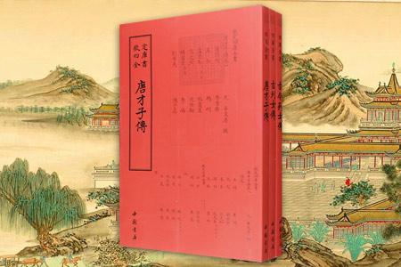 团购:钦定四库全书·传记3种