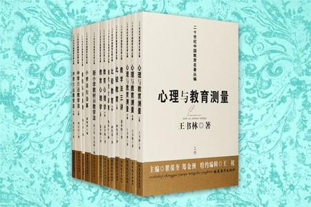 团购:二十世纪中国教育名著丛编(三)9种