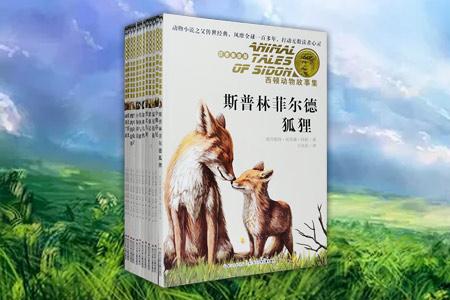 团购:注音版·西顿动物故事集12册