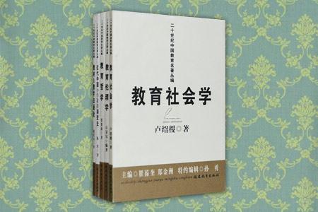 团购:二十世纪中国教育名著丛编(四)5种