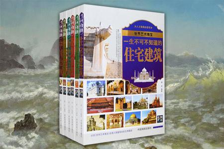 世界艺术瑰宝:一生不可不知道的中国绘画