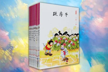 团购:(精)中国娃娃快乐幼儿园水墨绘本:游戏篇10册