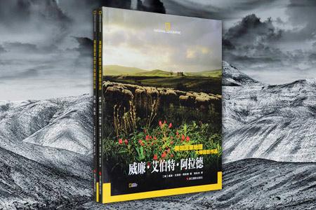 团购:美国国家地理大师摄影作品2册