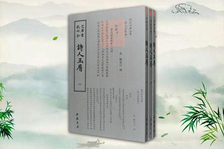 钦定四库全书——詩人玉屑(全三册)