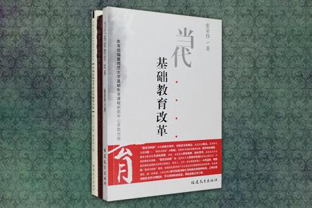 团购:教育相关3册