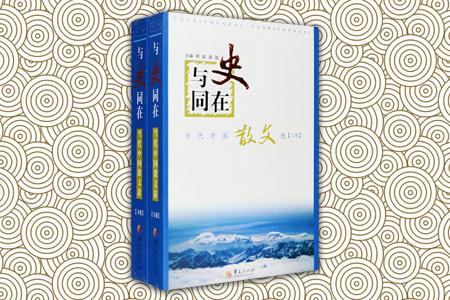 与史同在:当代中国散文选(上、下卷)
