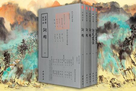 团购:钦定四库全书·词综+词苑丛谈