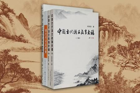 团购:语文教学3种
