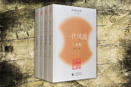 一代风流(全四册)--中国文库. 文学类
