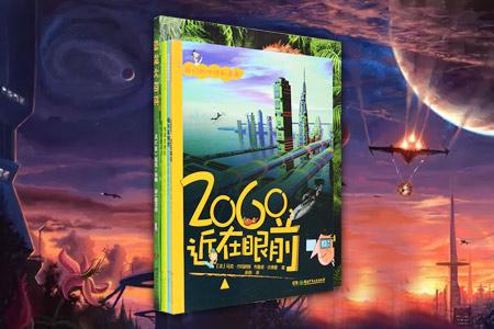 团购:恐龙大百科+我们的地球和未来4册