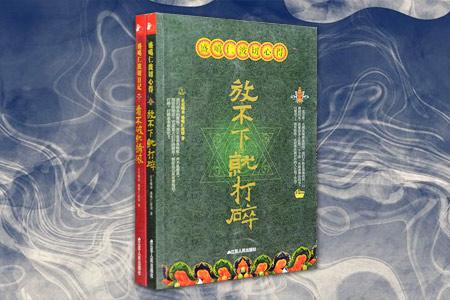 《放不下就打碎》《看不破就捅破》两册,作者盛噶仁波切,为青海噶扎西寺转世活佛。本书收录了他的心得与日记,将一位活佛的生活点滴娓娓道来,向世人传达了生活的哲理。我们可从中了解到藏传佛教的基本知识、基本观念,感受佛家弟子对社会、世界和人生的理解、认识方式和处世原则。定价70元,现团购价22元,全国包快递