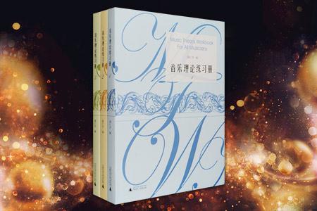 音乐理论练习册-(全三册)