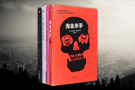 团购:欧美推理小说4册