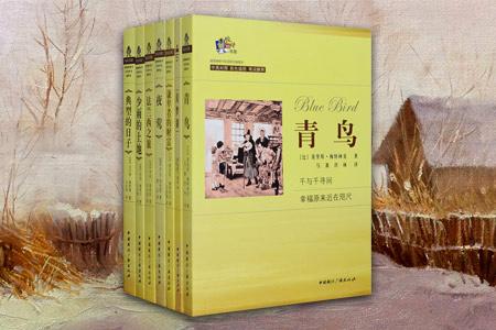 团购:世界名著双语彩色插图本7册