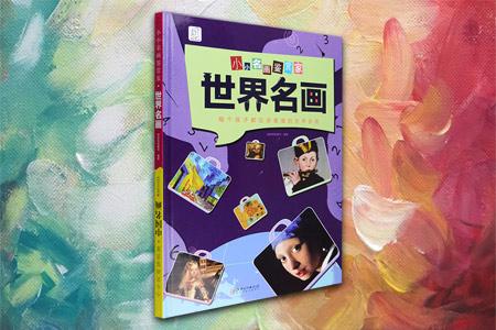 """一本可正反阅读的艺术启蒙读本《小小名画鉴赏家:世界名画·中国名画》大8开精装,铜版纸全彩,精选《蒙娜丽莎》《芭蕾舞女》《向日葵》等世界名画31幅,《捣练图 》《富春山居图》《百骏图》等中国名画16幅,每幅画作均标注作者、年代、尺寸、馆藏等信息,并简要介绍作者生平、创作特色、画作背后故事,还有""""找一找""""小游戏,带小读者探索画中不为人知的小秘密。文字精练生动、图画清晰,为孩子们打开艺术之门,提升他们对"""